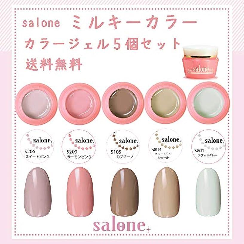 入手します下におなかがすいた【送料無料 日本製】Salone ミルキーカラージェル5個セット 暖かく大人可愛いトレンドカラー