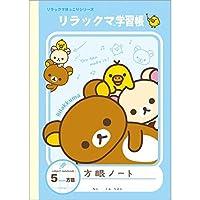【リラックマ】方眼ノート/5mm(学習帳柄) ハッピースクール