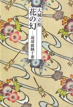 花の幻―琉球組踊十番
