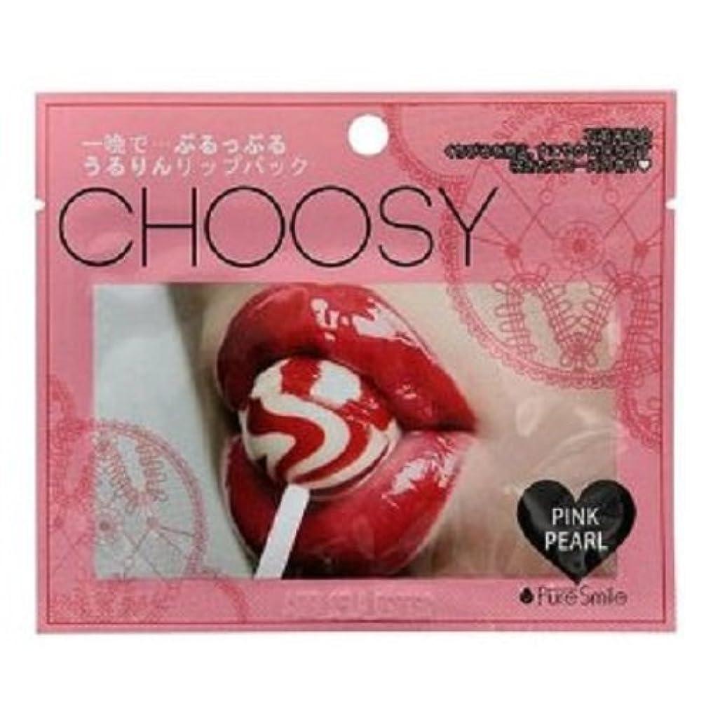 中国風味虐待ピュアスマイル チューシーリップパック2 ピンクパール 20枚セット