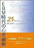 EBM時代の心房細動 ~25のエッセンス