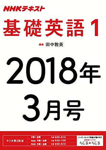 NHKラジオ 基礎英語1 2018年3月号 [雑誌] (NHKテキスト)