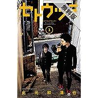 セトウツミ 1【期間限定 無料お試し版】 (少年チャンピオン・コミックス)