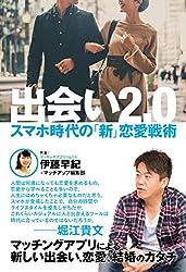 出会い2.0 スマホ時代の「新」恋愛戦術
