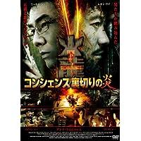 コンシェンス/裏切りの炎【DVD】