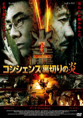 コンシェンス/裏切りの炎【DVD】の詳細を見る