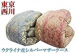 羽毛布団 シングル マザーグース 東京西川 KH6405