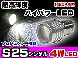 LED-HP-S25S 高輝度ハイパワーLEDバルブ S25シングル(BA15s) ピュアホワイト 欧州車などのバックランプ、後方灯などに最適