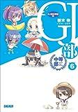GJ部中等部6 (ガガガ文庫)