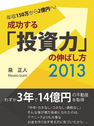 年収150万から2億円へ! 成功する「投資力」の伸ばし方 2013の詳細を見る