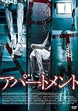 アパートメント [DVD]