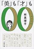 「美」も「才」も うぬぼれ00s (文春文庫) 画像