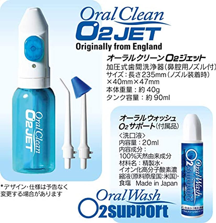 花粉症にも!歯周病対策 オーラルクリーン O2JET(O2ジェット)口腔 加圧式歯間洗浄器