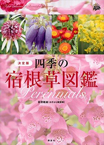 四季の宿根草図鑑 決定版