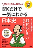 CD2枚で古代から現代まで 聞くだけで一気にわかる日本史 画像