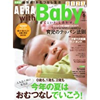 AERA with Baby (アエラ ウィズ ベビー) 2012年 06月号 [雑誌]