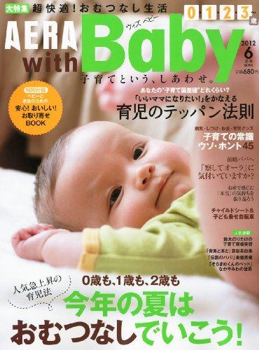 AERA with Baby (アエラ ウィズ ベビー) 2012年 06月号 [雑誌]の詳細を見る