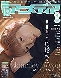 声優アニメディア 2019年 04 月号 [雑誌]