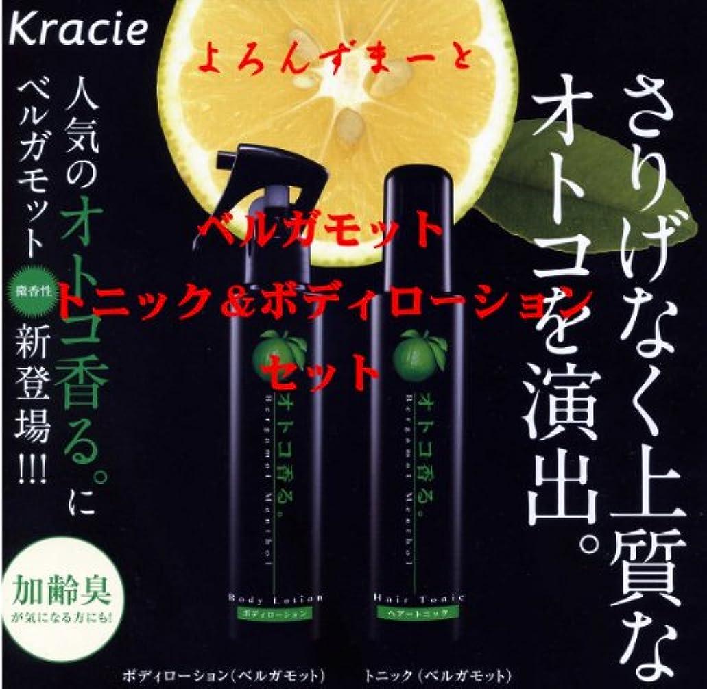 エンコミウム平日洗練されたオトコ香る。 トニック&ボディローション(ベルガモット)セット