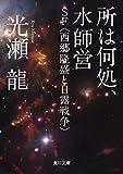 所は何処、水師営 SF〈西郷隆盛と日露戦争〉 (角川文庫)