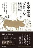 「先史学者プラトン 紀元前一万年―五千年の神話と考古学」販売ページヘ