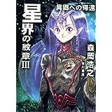 星界の紋章 3―異郷への帰還―