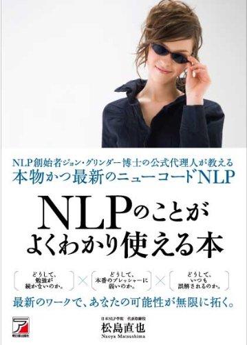 NLPのことがよくわかり使える本 (アスカビジネス)の詳細を見る