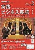 NHKラジオ実践ビジネス英語 2019年 02 月号 [雑誌]
