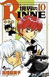 境界のRINNE 10 (少年サンデーコミックス)