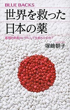 世界を救った日本の薬 画期的新薬はいかにして生まれたのか? (ブルーバックス)