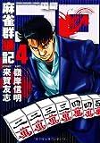 麻雀群狼記 ゴロ (4) (近代麻雀コミックス)