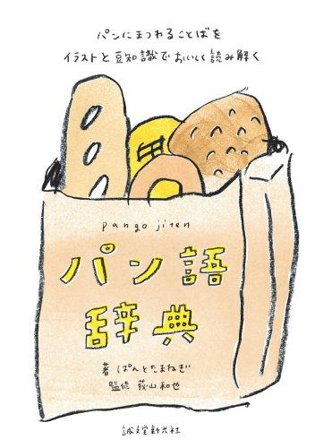 パン語辞典: パンにまつわることばをイラストと豆知識でおいし...