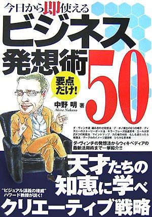 今日から即使える ビジネス発想術50 (明快!図解講義)の詳細を見る