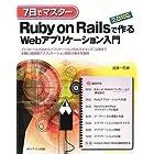 7日でマスター Ruby on Rails 2.0対応で作るWebアプリケーション入門―インストール方法からアプリケーションのカスタマイズ、公開まで手軽に短時間でアプリケーション開発の基本を習得