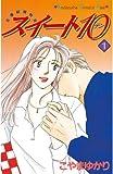 ★【100%ポイント還元】【Kindle本】スイート10(テン)(1) (Kissコミックス)が特価!