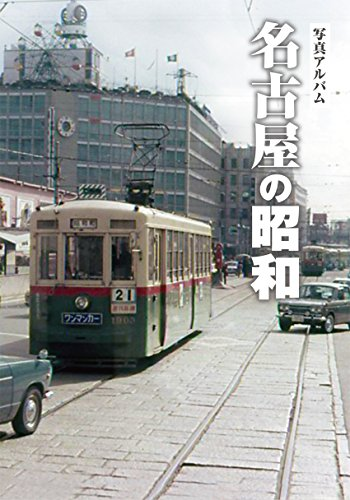 名古屋の昭和 (昭和シリーズ)