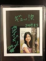 AKB48 松井珠理奈 直筆サイン入りポラロイド girls 福袋当選品