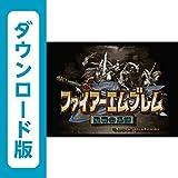ファイアーエムブレム 聖戦の系譜 [WiiUで遊べるスーパーファミコンソフト][オンラインコード]