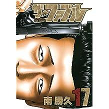 ザ・ファブル(17) (ヤンマガKCスペシャル)