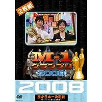 M-1グランプリ2008完全版 ストリートから涙の全国制覇!!