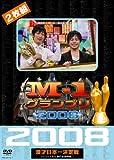 M-1グランプリ2008完全版 ストリートから涙の全国制覇!![DVD]