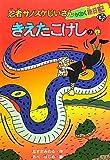 忍者サノスケじいさんわくわく旅日記〈36〉きえたこけしの巻