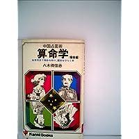 中国占星術算命学〈宿命編〉―生年月日で宿命を知り、運命をひらく本 (1979年) (かんきブックス)