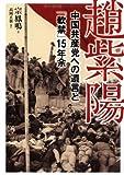趙紫陽—中国共産党への遺言と「軟禁」15年余 -