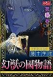 幻獣の國物語 【第15巻】 (クイーンズセレクション)