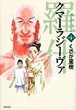 クマーラジーヴァ 4 (希望コミックス)