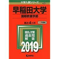 早稲田大学(国際教養学部) (2019年版大学入試シリーズ)