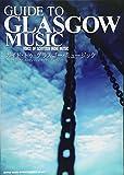 ガイド・トゥ・グラスゴー・ミュージック~ヴォイス・オブ・スコティッシュ・インディ・ミュージック 画像