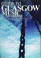 ガイド・トゥ・グラスゴー・ミュージック~ヴォイス・オブ・スコティッシュ・インディ・ミュージック