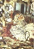 毒姫 (1) (眠れぬ夜の奇妙な話コミックス)